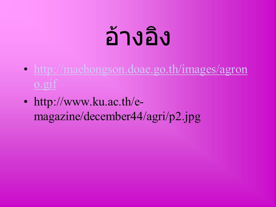 อ้างอิง http://maehongson.doae.go.th/images/agron o.gifhttp://maehongson.doae.go.th/images/agron o.gif http://www.ku.ac.th/e- magazine/december44/agri/p2.jpg