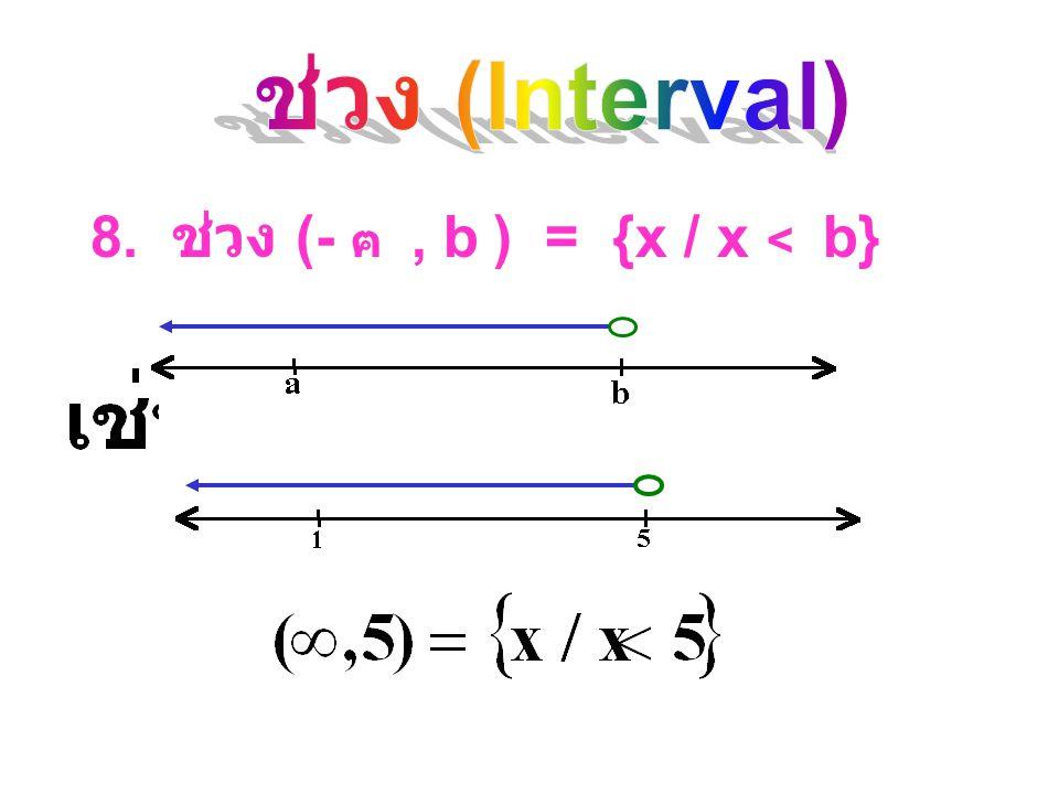 7. ช่วง (- ฅ , b  ] = {x / x ฃ  b}