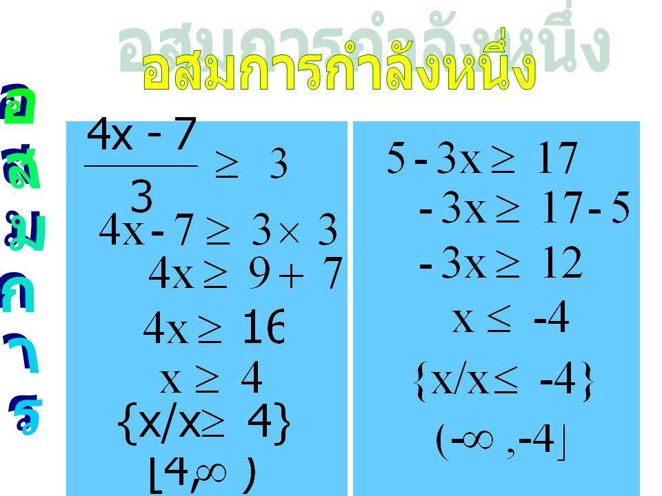 2x + 5 น  3 2x น  3 - 5 2x น  -2 x น -1 คำตอบ {x   R / x น - 1} R - {-1} (- ฅ, ฅ  ) - {-1} 3x - 4 < 5 3x < 5 + 4 3x < 9 x < 3 คำตอบ {x / x < 3} (- ฅ, 3 ) 1 2 3