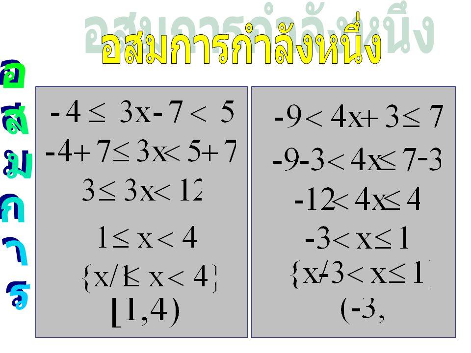 เมื่อเอาค่าลบ คูณทั้งสอง ข้างต้อง เปลี่ยน เครื่องหมาย > เป็น < 2(x - 6) < 4(x + 2) 2x - 12 < 4x + 8 2x - 4x < 8 + 12 - 2x < 20 x > - 10 (-10, ฅ )