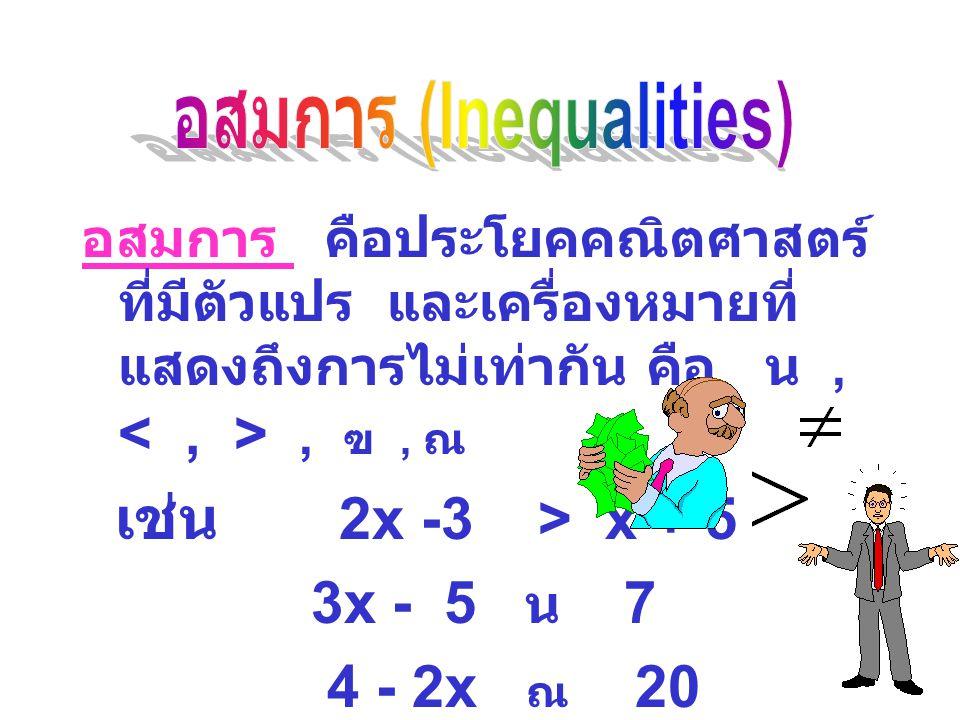ให้ A = (-2,3] ; B = [0, 5) ; C = (1, ฅ  ) จงหา A  B ; A  B ; (A  B) - C -2 0 3 5 A  B = (-2, 5) ; A  B = [0, 3] -2 0 1 3 5 (A  B) - C = ( 2, 1]