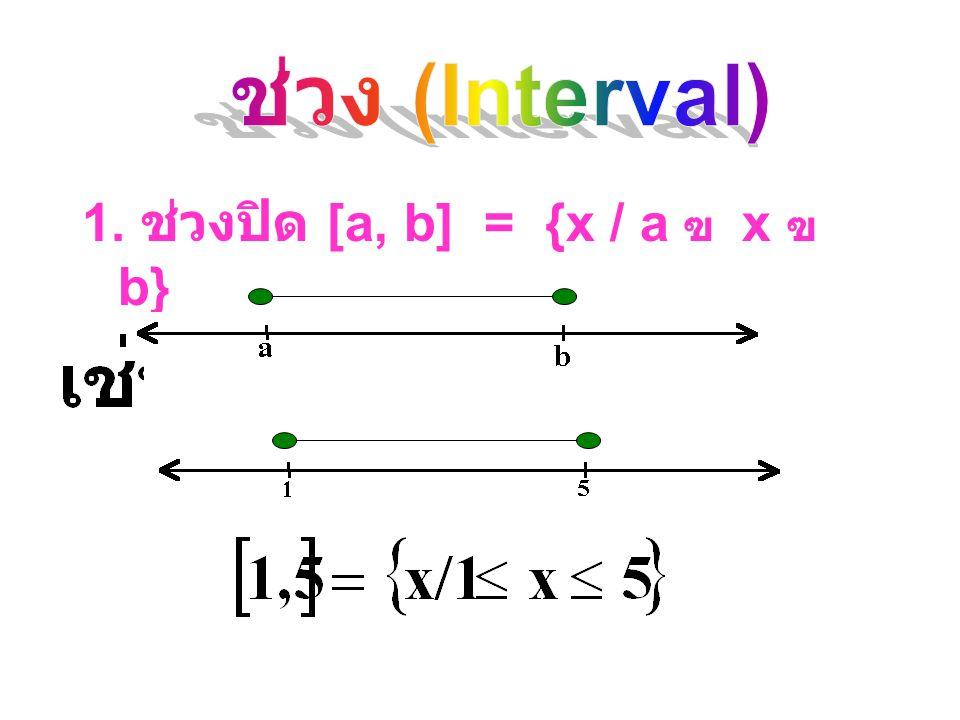 1. ช่วงปิด [a, b] = {x / a ฃ   x ฃ b}