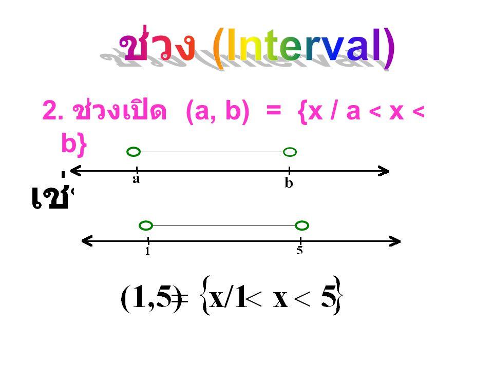 2. ช่วงเปิด (a, b) = {x / a   x  b}