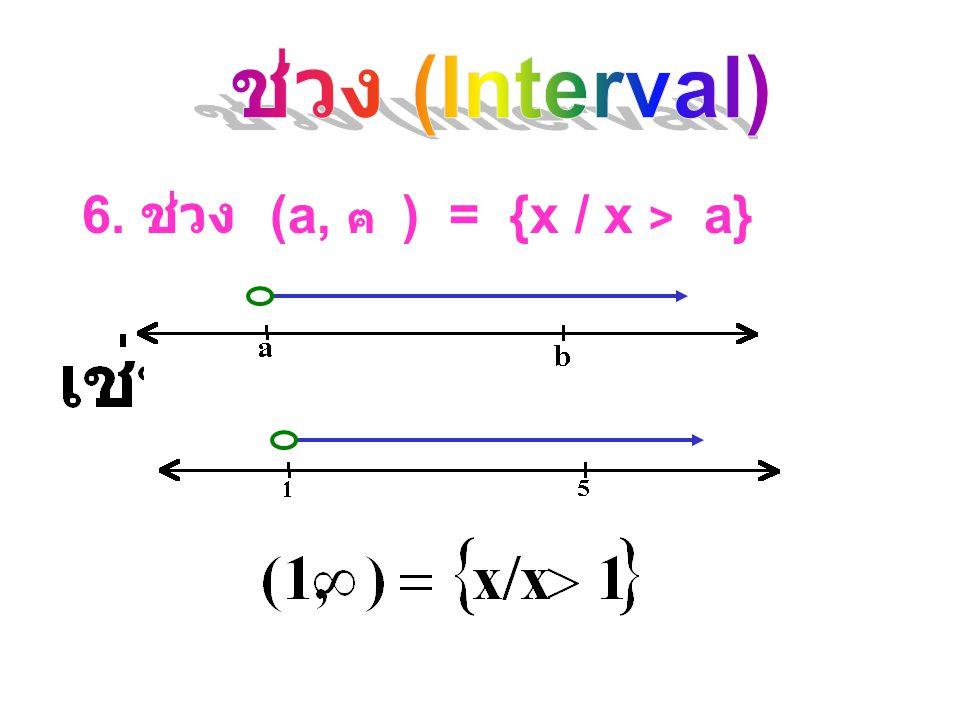 5. ช่วง [a, ฅ  ) = {x / x ณ  a}