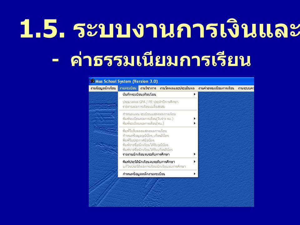 1.5. ระบบงานการเงินและบัญชี - ค่าธรรมเนียมการเรียน