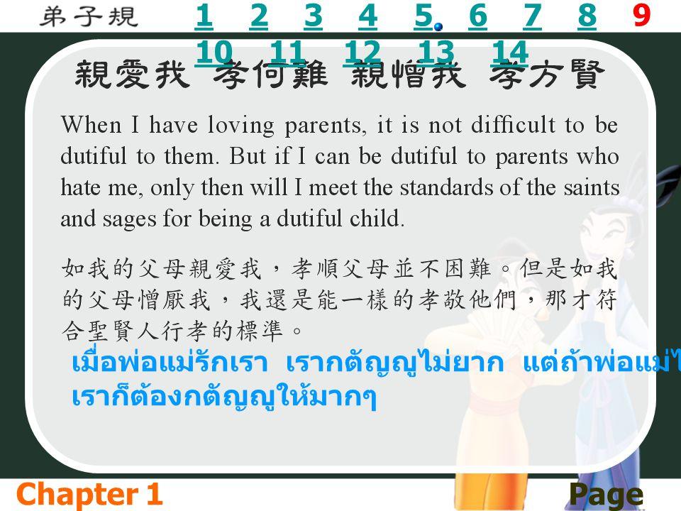 11 2 3 4 5 6 7 8 9 10 11 12 13 142345678 1011121314 เมื่อพ่อแม่รักเรา เรากตัญญูไม่ยาก แต่ถ้าพ่อแม่ไม่รักเรา เราก็ต้องกตัญญูให้มากๆ Chapter 1Page 09/1