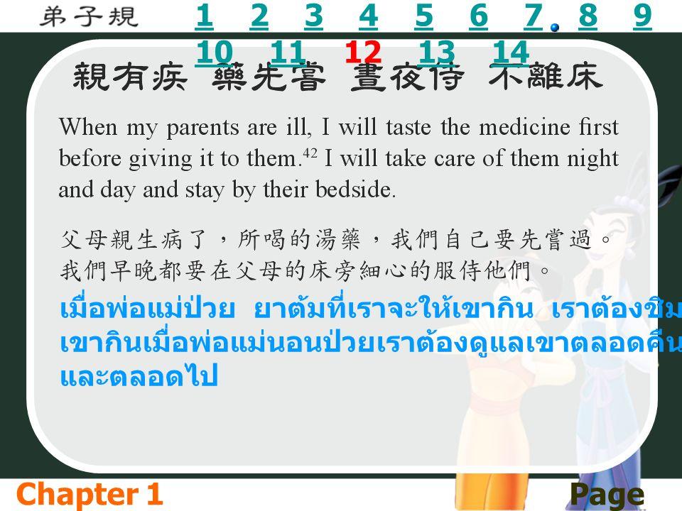 11 2 3 4 5 6 7 8 9 10 11 12 13 1423456789 10111314 เมื่อพ่อแม่ป่วย ยาต้มที่เราจะให้เขากิน เราต้องชิมก่อนที่จะให้ เขากินเมื่อพ่อแม่นอนป่วยเราต้องดูแลเข