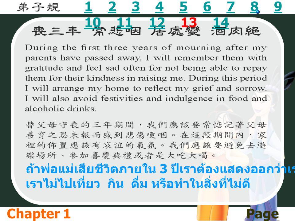 11 2 3 4 5 6 7 8 9 10 11 12 13 1423456789 10111214 ถ้าพ่อแม่เสียชีวิตภายใน 3 ปีเราต้องแสดงออกว่าเราเศร้าใจอยู่ เราไม่ไปเที่ยว กิน ดื่ม หรือทำในสิ่งที่