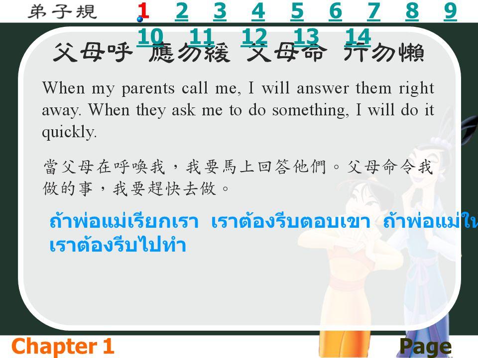 11 2 3 4 5 6 7 8 9 10 11 12 13 1423456789 10111314 เมื่อพ่อแม่ป่วย ยาต้มที่เราจะให้เขากิน เราต้องชิมก่อนที่จะให้ เขากินเมื่อพ่อแม่นอนป่วยเราต้องดูแลเขาตลอดคืน ตลอดวัน และตลอดไป Chapter 1Page 12/1 4