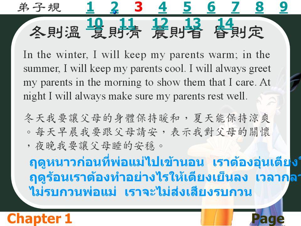 11 2 3 4 5 6 7 8 9 10 11 12 13 142456789 1011121314 ฤดูหนาวก่อนที่พ่อแม่ไปเข้านอน เราต้องอุ่นเตียงให้เขาก่อน ฤดูร้อนเราต้องทำอย่างไรให้เตียงเย็นลง เวล