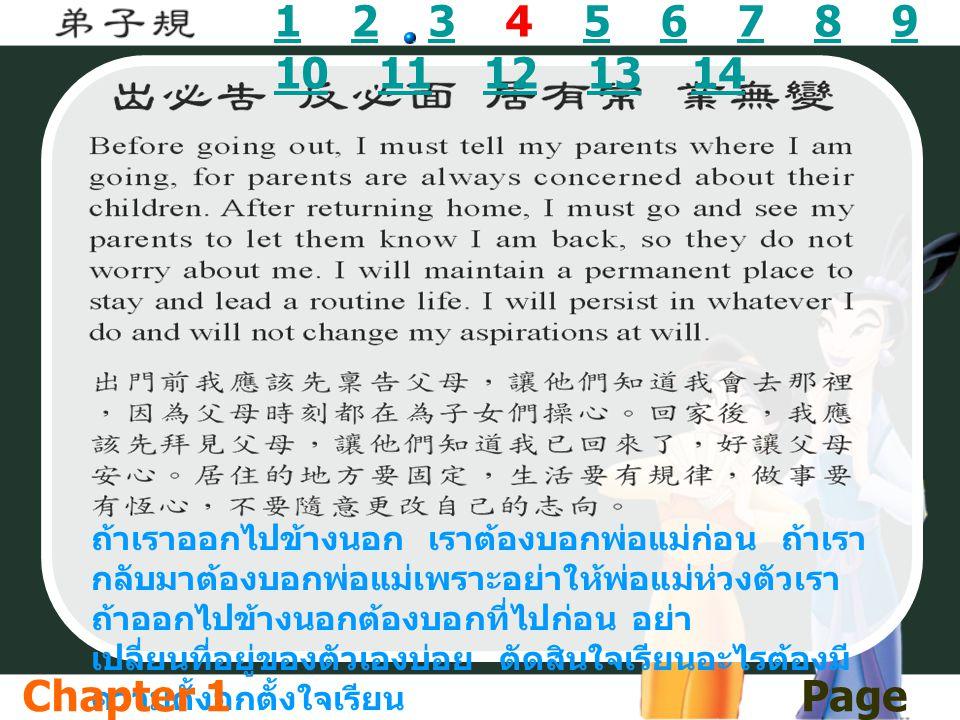 11 2 3 4 5 6 7 8 9 10 11 12 13 142346789 1011121314 ถ้าเจอเรื่องเล็กๆที่ไม่ถูกต้อง เราก็อย่าไปทำ ถ้าทำแล้วรู้สึกผิด แปลว่ากตัญญู ถ้าไม่รู้สึกผิดแปลว่าอกตัญญู เพราะว่าพ่อแม่ไม่ อยากเห็นลูกทำผิดคุณธรรมหรือกฏหมาย Chapter 1Page 05/1 4