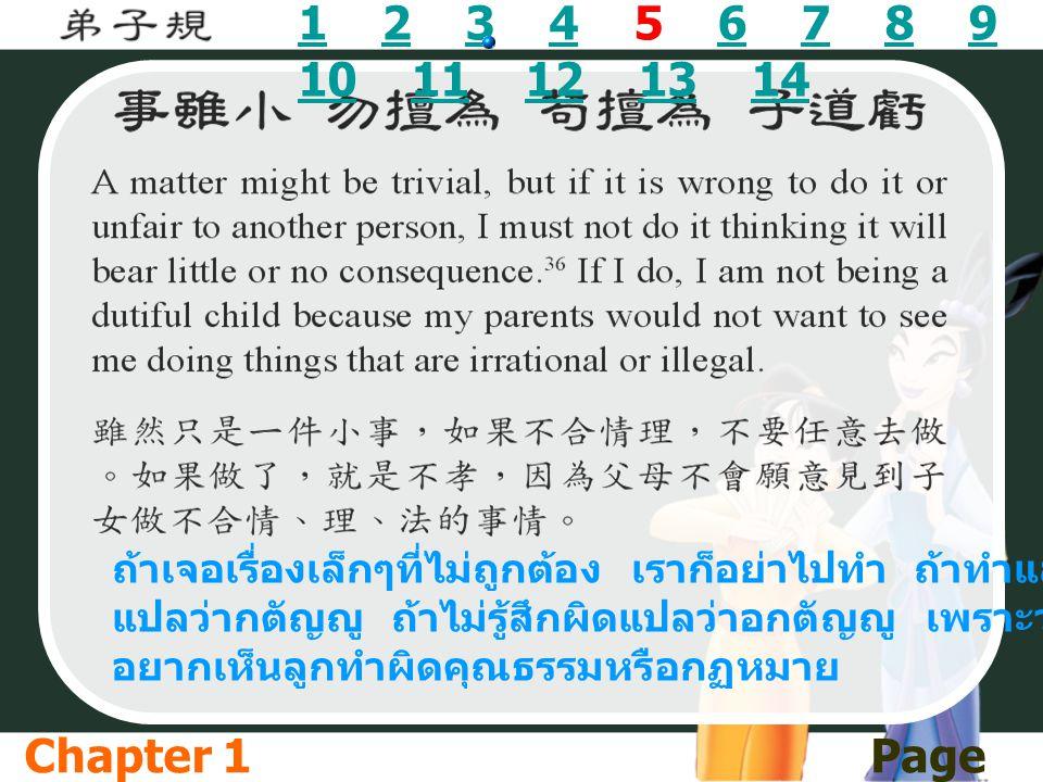 11 2 3 4 5 6 7 8 9 10 11 12 13 142346789 1011121314 ถ้าเจอเรื่องเล็กๆที่ไม่ถูกต้อง เราก็อย่าไปทำ ถ้าทำแล้วรู้สึกผิด แปลว่ากตัญญู ถ้าไม่รู้สึกผิดแปลว่า