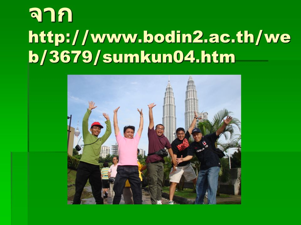 จาก http://www.bodin2.ac.th/we b/3679/sumkun04.htm