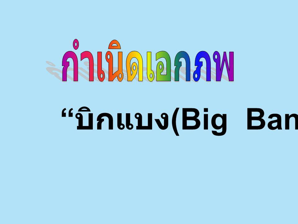 """"""" บิกแบง (Big Bang)"""""""