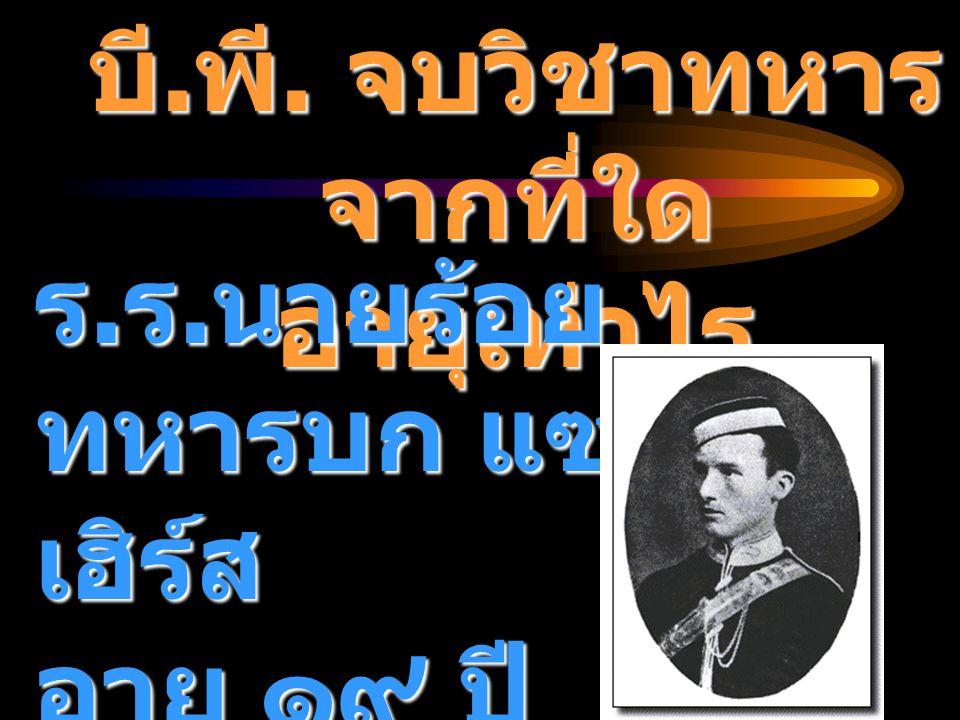 บี.พี. จบวิชาทหาร จากที่ใด อายุเท่าไร ร.ร.นายร้อย ทหารบก แซนด์ เฮิร์ส อายุ ๑๙ ปี