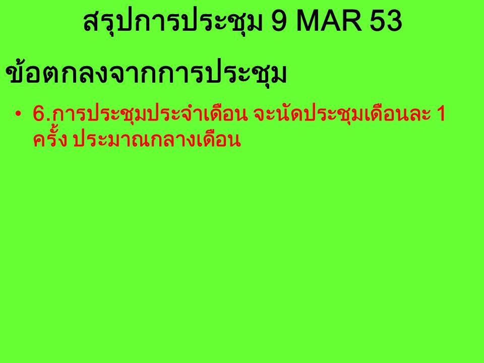สรุปการประชุม 9 MAR 53 6.การประชุมประจำเดือน จะนัดประชุมเดือนละ 1 ครั้ง ประมาณกลางเดือน ข้อตกลงจากการประชุม