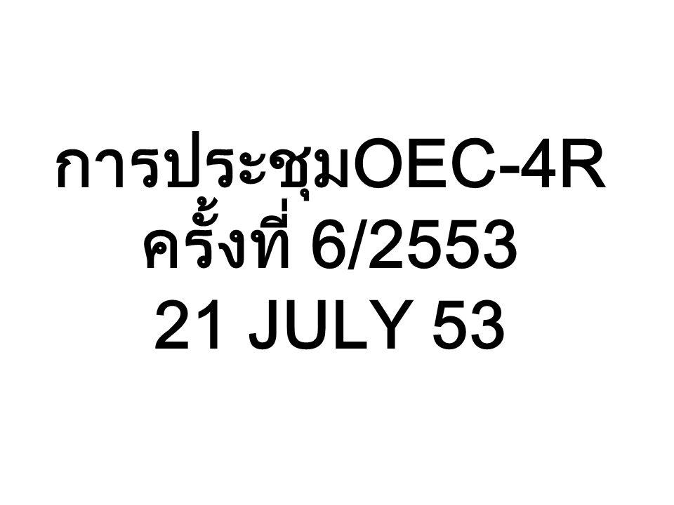 การประชุมOEC-4R ครั้งที่ 6/2553 21 JULY 53