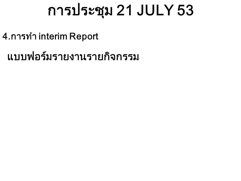 การประชุม 21 JULY 53 แบบฟอร์มรายงานรายกิจกรรม 4.การทำ interim Report