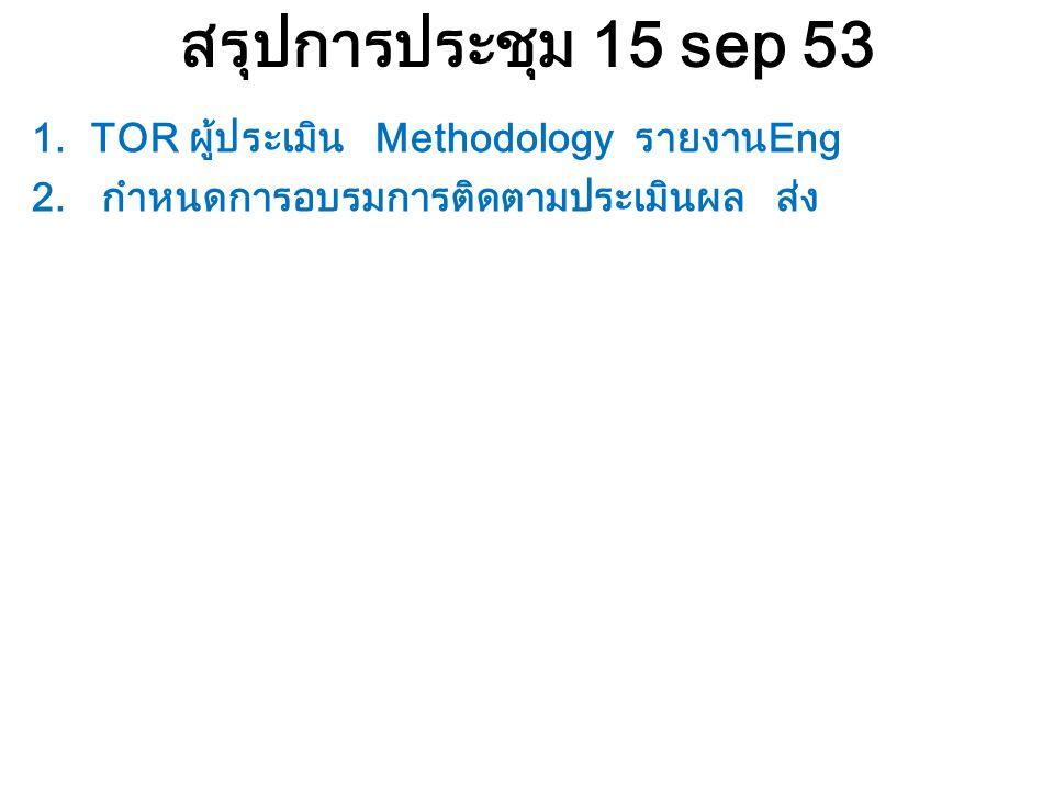 สรุปการประชุม 15 sep 53 1.TOR ผู้ประเมิน Methodology รายงานEng 2. กำหนดการอบรมการติดตามประเมินผล ส่ง