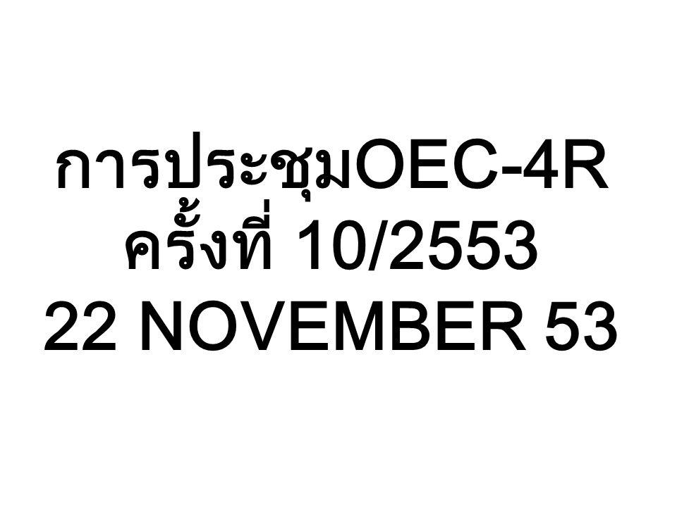การประชุมOEC-4R ครั้งที่ 10/2553 22 NOVEMBER 53