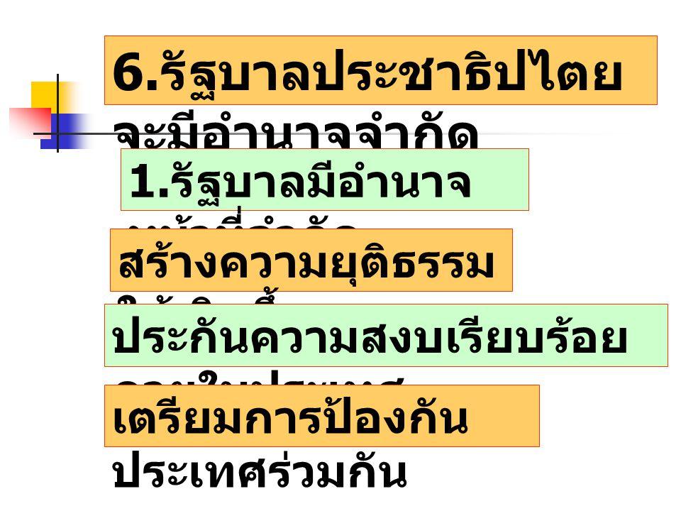 6.รัฐบาลประชาธิปไตย จะมีอำนาจจำกัด 1.