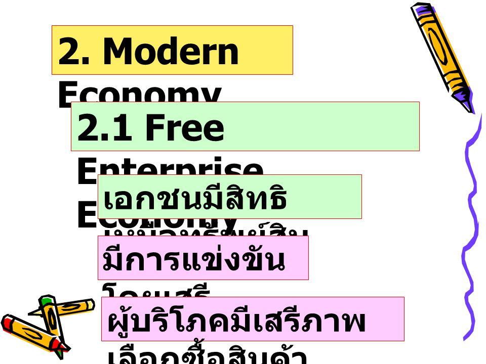 2.2 Socialis m รัฐบาลเป็นเจ้าของปัจจัยการ ผลิตและทรัพย์สิน Centrally – Planned Economy ไม่อาศัยกำไรเป็น เครื่องจูงใจ มุ่งกระจายรายได้ ให้เท่าเทียม