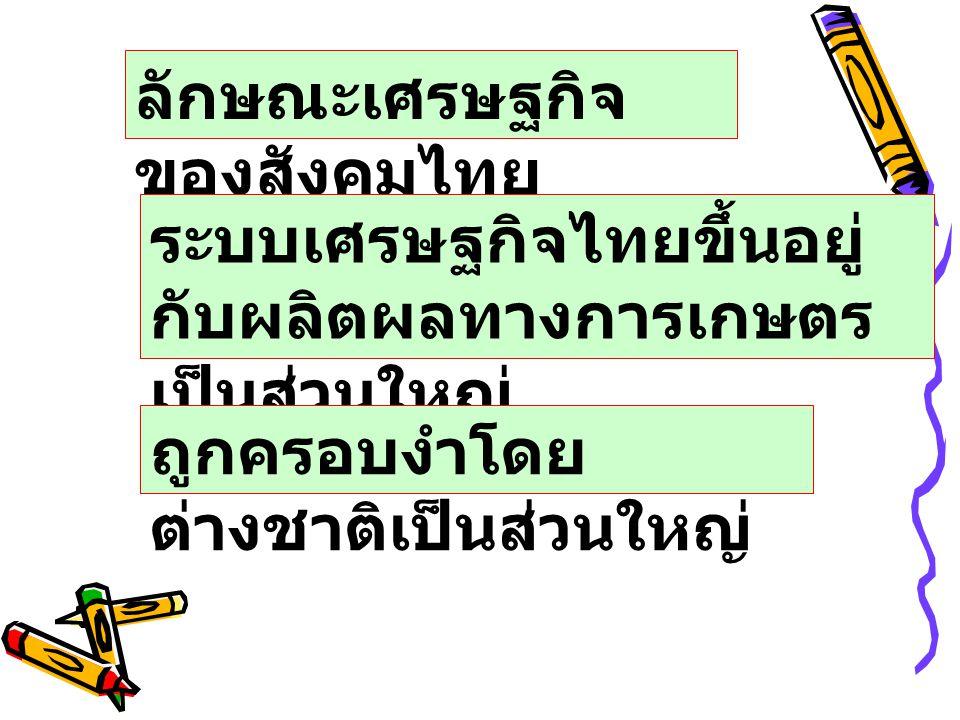 มีการผูกขาดการถือครอง ปัจจัยการผลิตและผูกขาด การลงทุนอยู่กับบุคคลกลุ่ม เดียว รัฐบาลมิได้จัดระบบการ กระจายรายได้ของ สังคมไทยอย่างรัดกุม จึงทำ ให้การกระจายรายได้เลวลง