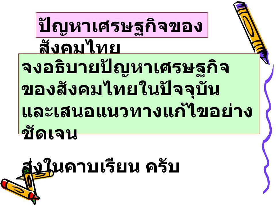 Take Home 1.ระบบเศรษฐกิจแบบผสมคือ อะไร มีความเหมาะสมกับ ประเทศไทยหรือไม่ อย่างไร จง อธิบาย 2.