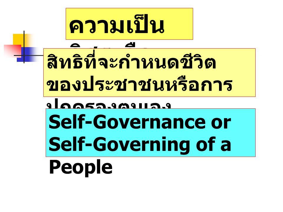 ความเป็น อิสระคือ สิทธิที่จะกำหนดชีวิต ของประชาชนหรือการ ปกครองตนเอง Self-Governance or Self-Governing of a People