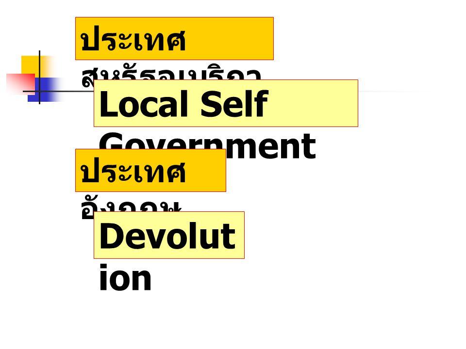 ประเทศ สหรัฐอเมริกา Local Self Government ประเทศ อังกฤษ Devolut ion