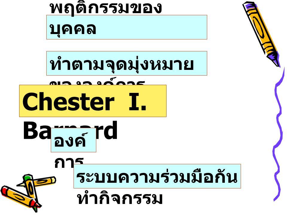 เพื่อกำหนด พฤติกรรมของ บุคคล ทำตามจุดมุ่งหมาย ขององค์การ Chester I.