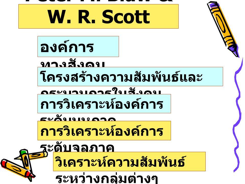 Peter M. Blaw & W. R. Scott องค์การ ทางสังคม โครงสร้างความสัมพันธ์และ กระบวนการในสังคม การวิเคราะห์องค์การ ระดับมหภาค การวิเคราะห์องค์การ ระดับจุลภาค