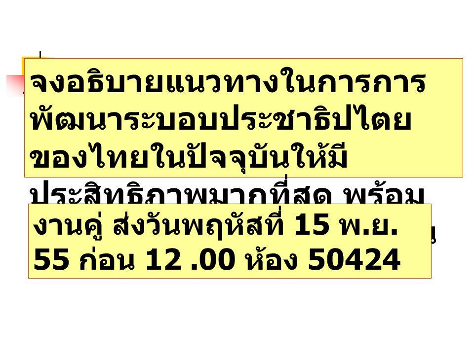 จงอธิบายแนวทางในการการ พัฒนาระบอบประชาธิปไตย ของไทยในปัจจุบันให้มี ประสิทธิภาพมากที่สุด พร้อม ยกตัวอย่างประกอบให้ชัดเจน งานคู่ ส่งวันพฤหัสที่ 15 พ. ย.