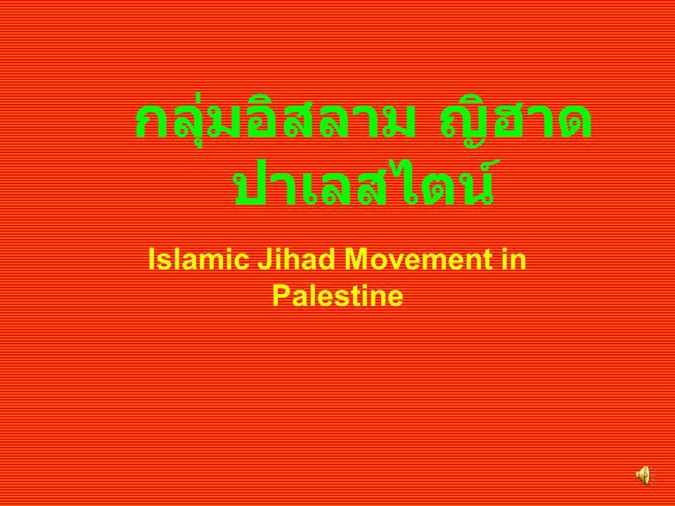 กลุ่มอิสลาม ญิฮาด ปาเลสไตน์ Islamic Jihad Movement in Palestine