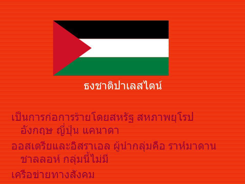 ธงชาติปาเลสไตน์ เป็นการก่อการร้ายโดยสหรัฐ สหภาพยุโรป อังกฤษ ญี่ปุ่น แคนาดา ออสเตรียและอิสราเอล ผู้นำกลุ่มคือ ราห์มาดาน ชาลลอห์ กลุ่มนี้ไม่มี เครือข่าย