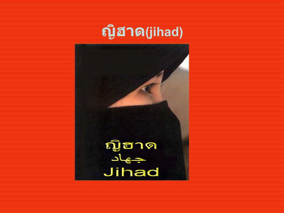 ญิฮาด (jihad)