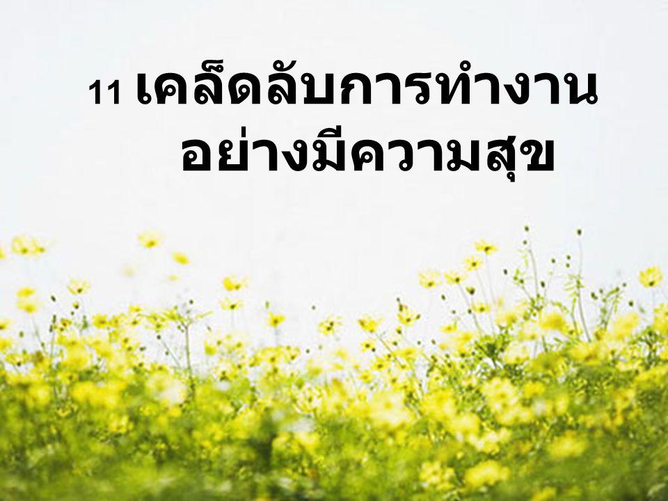 7 การลงมือทำอย่างจริงจัง 8 ความอดทนไม่ยอมแพ้ 9 การมองโลกในแง่ดี 10 ความร่วมมือและมีใจเปิดกว้างที่จะรับ ฟังความคิดเห็นจากผู้อื่น