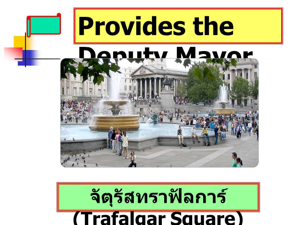 Provides the Deputy Mayor จัตุรัสทราฟัลการ์ (Trafalgar Square)