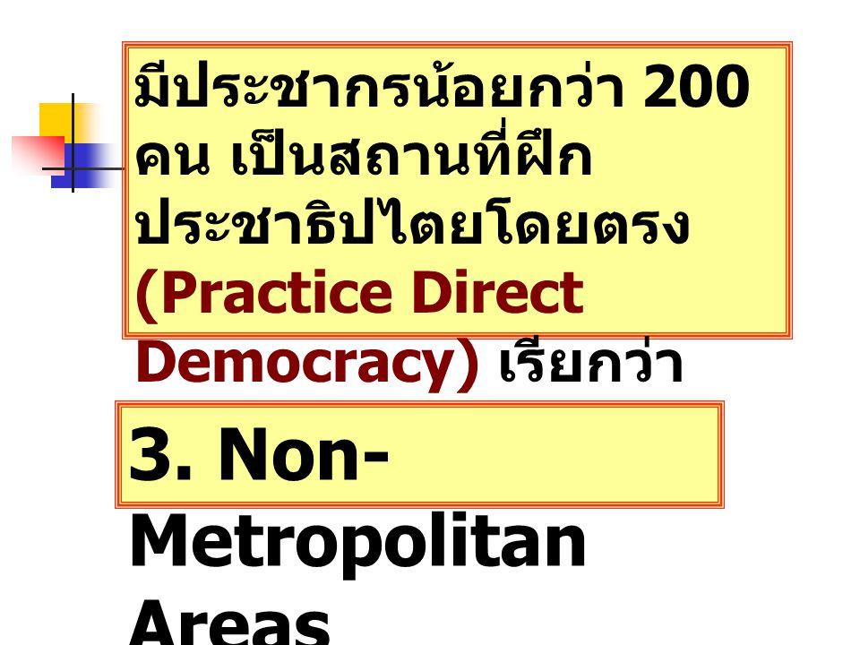 มีประชากรน้อยกว่า 200 คน เป็นสถานที่ฝึก ประชาธิปไตยโดยตรง (Practice Direct Democracy) เรียกว่า Parish Meetings 3.