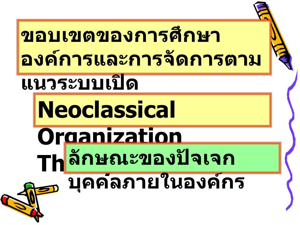 ขอบเขตของการศึกษา องค์การและการจัดการตาม แนวระบบเปิด Neoclassical Organization Theory ลักษณะของปัจเจก บุคคลภายในองค์กร