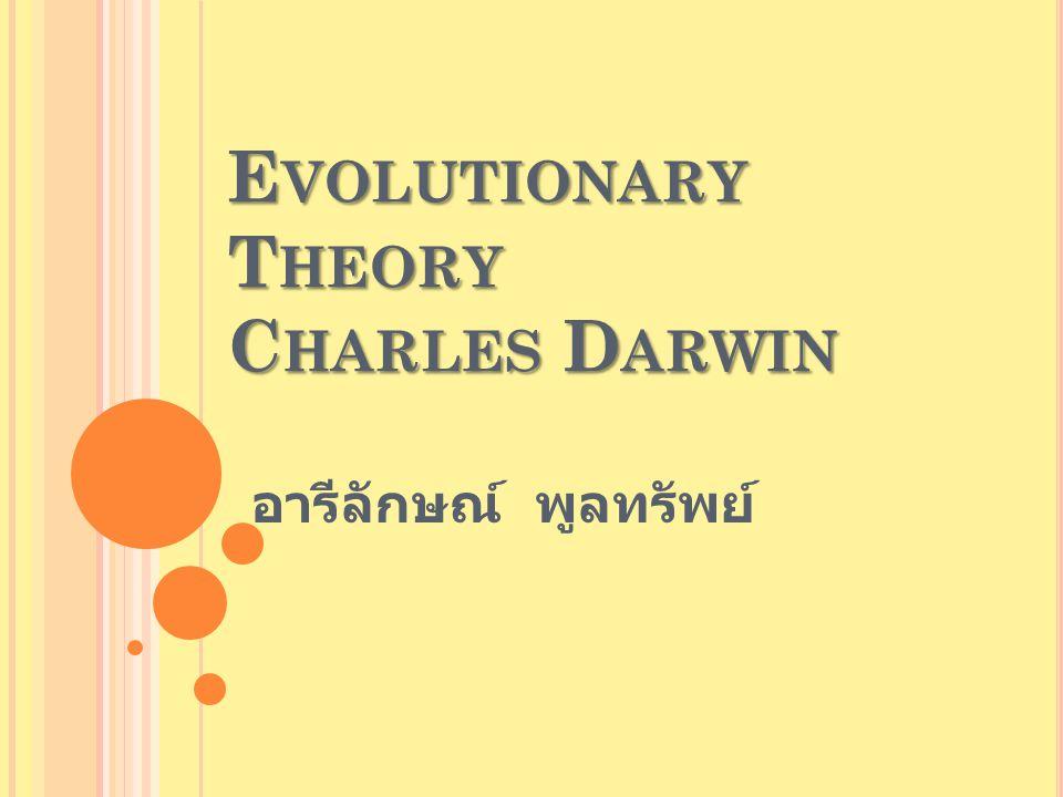 E VOLUTIONARY T HEORY C HARLES D ARWIN อารีลักษณ์ พูลทรัพย์
