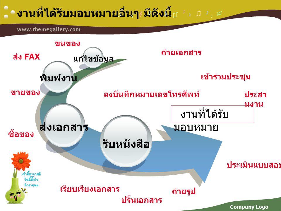 Company Logo www.themegallery.com งานที่ได้รับมอบหมายอื่นๆ มีดังนี้ งานที่ได้รับ มอบหมาย รับหนังสือ ส่งเอกสาร พิมพ์งาน แก้ไขข้อมูล ถ่ายเอกสาร ปริ้นเอก