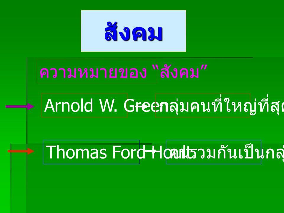 """สังคม ความหมายของ """" สังคม """" Arnold W. Green กลุ่มคนที่ใหญ่ที่สุด Thomas Ford Hoult คนรวมกันเป็นกลุ่ม"""