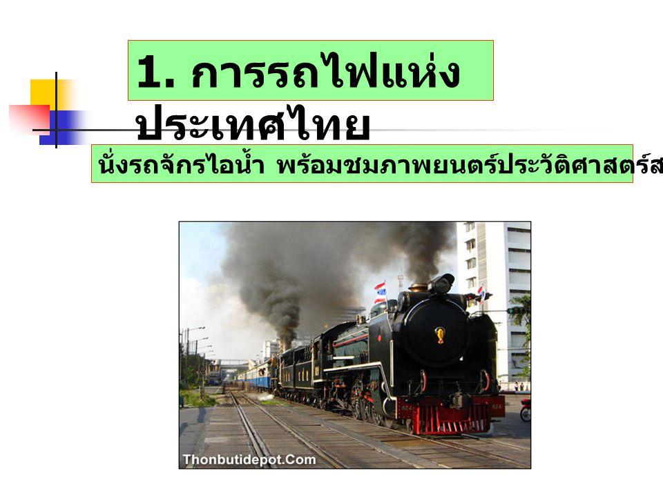 1. การรถไฟแห่ง ประเทศไทย นั่งรถจักรไอน้ำ พร้อมชมภาพยนตร์ประวัติศาสตร์สมัย ร.5 ในวันปิยมหาราช