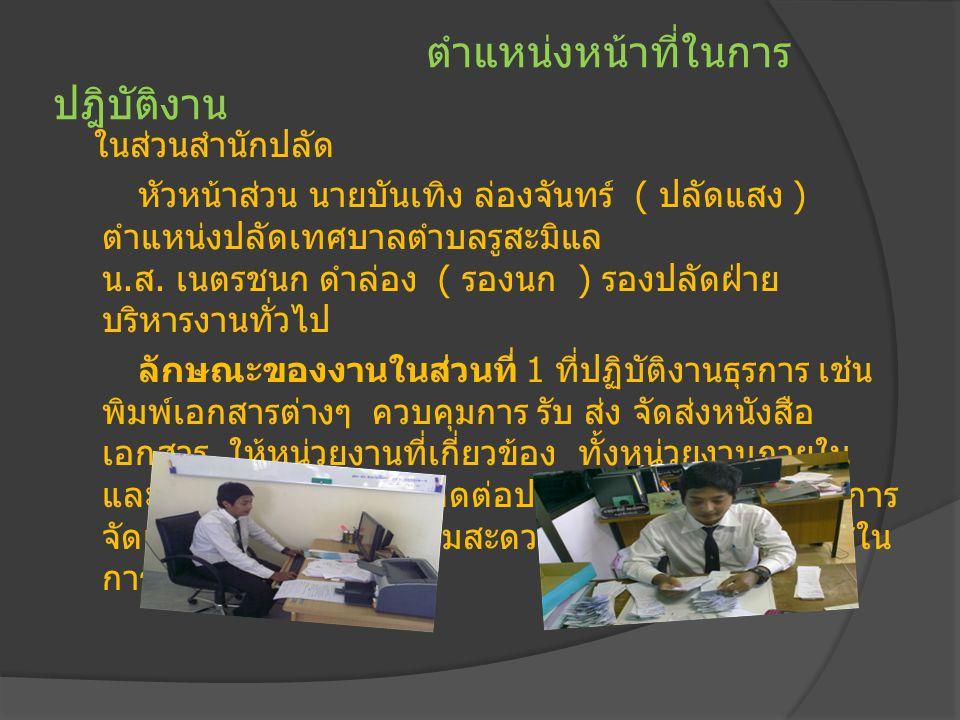 ลักษณะของงานในส่วนที่ 2 ส่วนงานป้องกัน และบรรเทาสาธารณภัย ได้มีโอกาสลงพื้นทีร่วมกับงานป้องกันในการช่วยเหลือ ประชาชนที่ประสบภัยปัญหาภัยน้ำท่วม รายละเอียดของงานที่ได้ปฎิบัติ - นำเรือท้องแบนไปช่วยชาวบ้าน หมู่ 3 บ้านดอนรัก หมู่ 5 บ้านพยาเมือง - ลงพื้นที่แจกถุงยังชีพแก่ชาวบ้านที่ประสบภัย - ออกตรวจการณ์สำรวจน้ำในเขตพื้นที่รับผิดชอบ - รับโทรศัพท์แจ้งเหตุ ของงานป้องกัน
