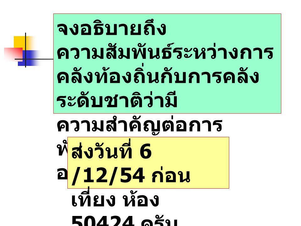 จงอธิบายถึง ความสัมพันธ์ระหว่างการ คลังท้องถิ่นกับการคลัง ระดับชาติว่ามี ความสำคัญต่อการ พัฒนาประเทศไทย อย่างไร ส่งวันที่ 6 /12/54 ก่อน เที่ยง ห้อง 50424 ครับ