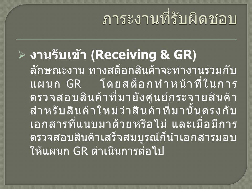  งานรับเข้า (Receiving & GR) ลักษณะงาน ทางสต็อกสินค้าจะทำงานร่วมกับ แผนก GR โดยสต็อกทำหน้าที่ในการ ตรวจสอบสินค้าที่มายังศูนย์กระจายสินค้า สำหรับสินค้