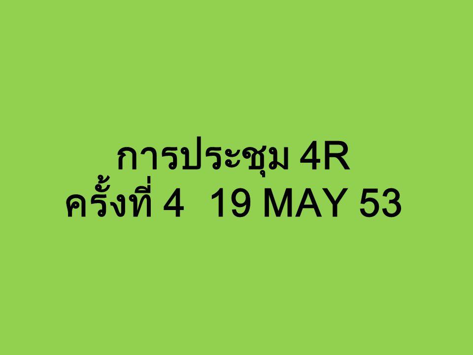 การประชุม 4R ครั้งที่ 4 19 MAY 53
