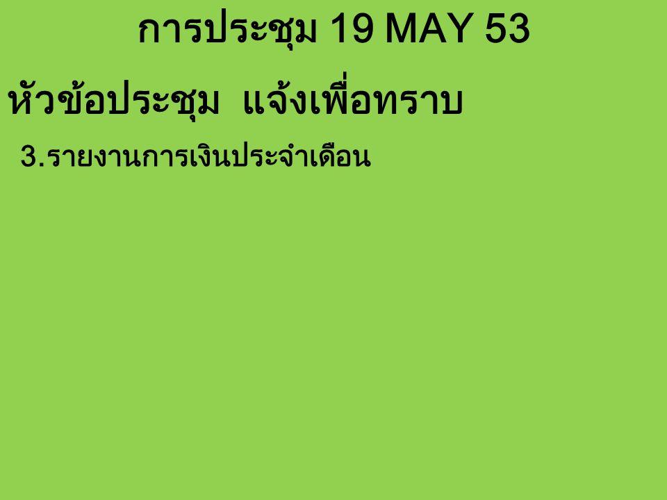การประชุม 19 MAY 53 3.รายงานการเงินประจำเดือน หัวข้อประชุม แจ้งเพื่อทราบ