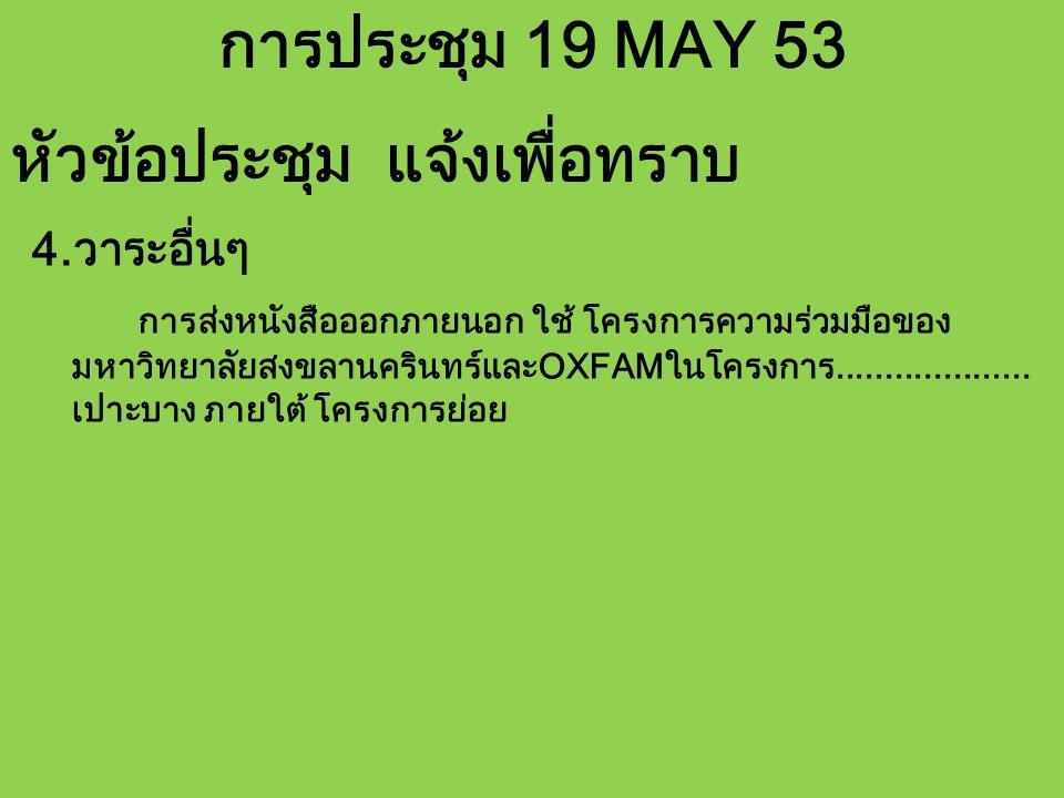 การประชุม 19 MAY 53 4.วาระอื่นๆ การส่งหนังสือออกภายนอก ใช้ โครงการความร่วมมือของ มหาวิทยาลัยสงขลานครินทร์และOXFAMในโครงการ.................... เปาะบาง